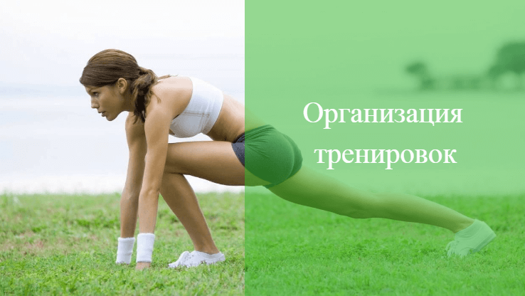 фитнес в критические дни