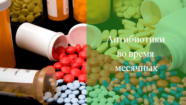 задержка месячных из-за антибиотиков может быть