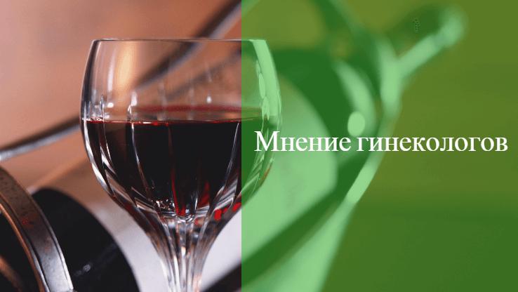 Можно ли употреблять алкоголь во время менструации