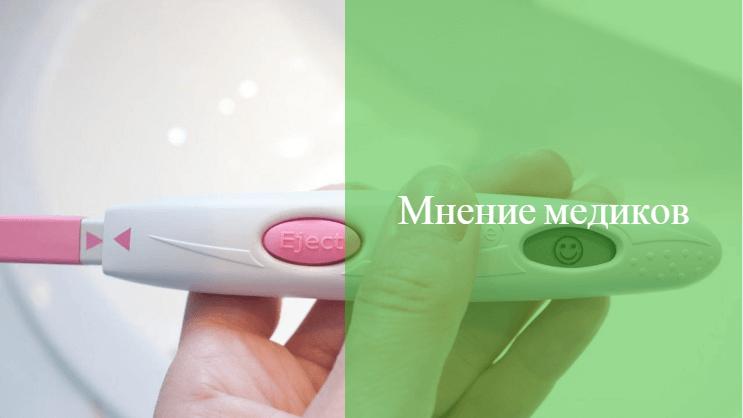 чувствительный тест на беременность до задержки
