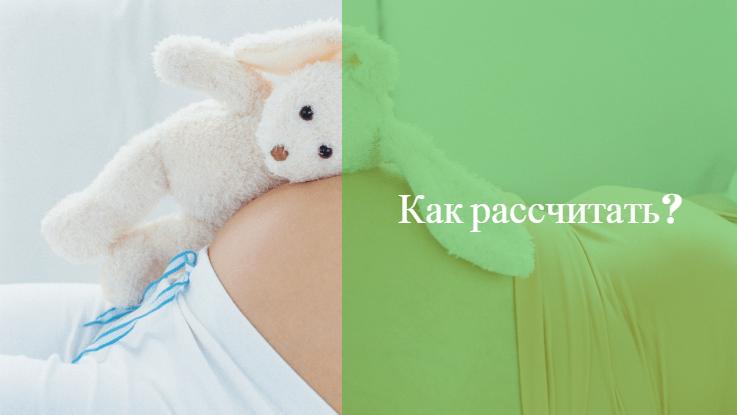 расчёт даты родов по месячным