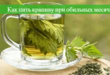 как пить крапиву при обильных месячных