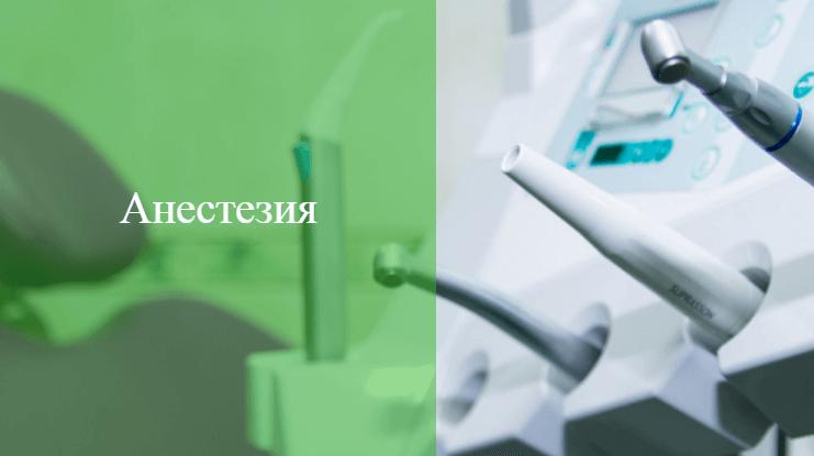 во время месячных можно лечить зубы