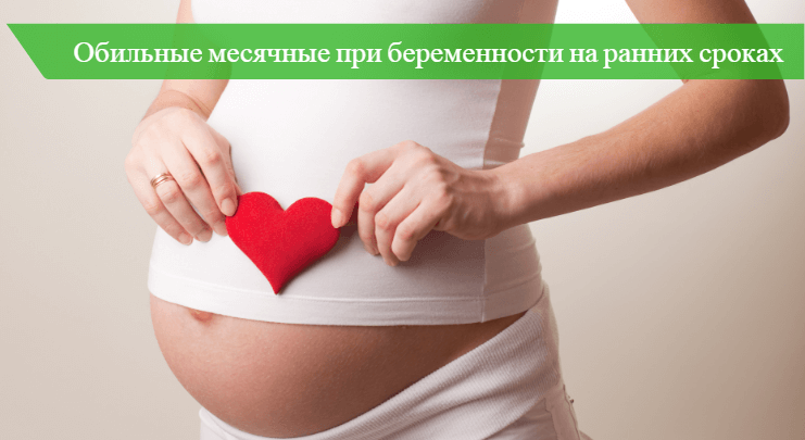 Могут ли идти месячные во время беременности. Бывают ли во время беременности менструации