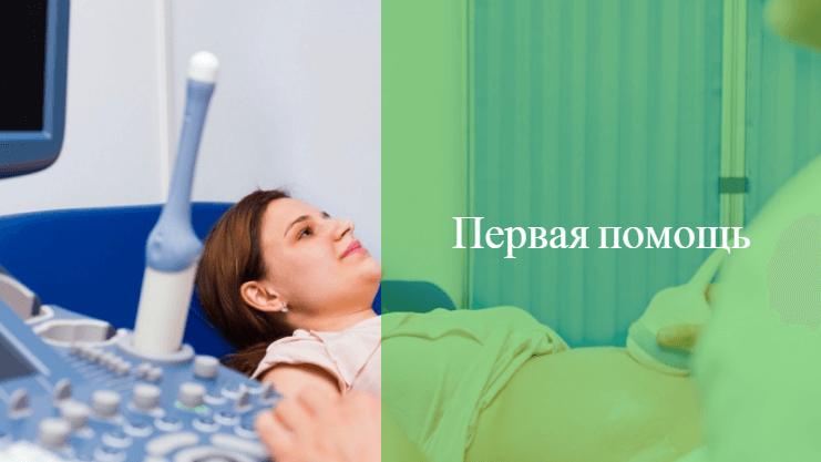 беременность после обильных месячных
