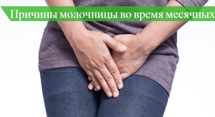 Молочница при месячных причины взаимосвязь симптомы диагностика лечение