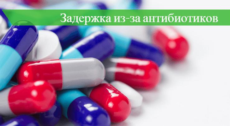 задержка месячных после антибиотиков