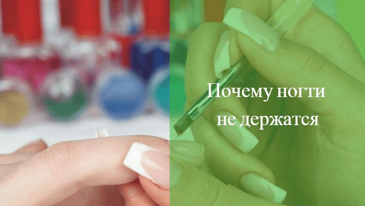 можно ли при месячных наращивать ногти