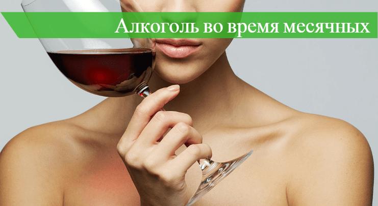 Секс во время менструации какие последствия