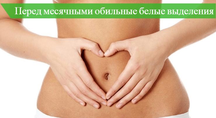 Выделения белого цвета боли при сексе