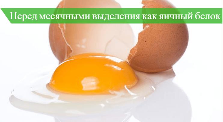 выделения как яичный белок