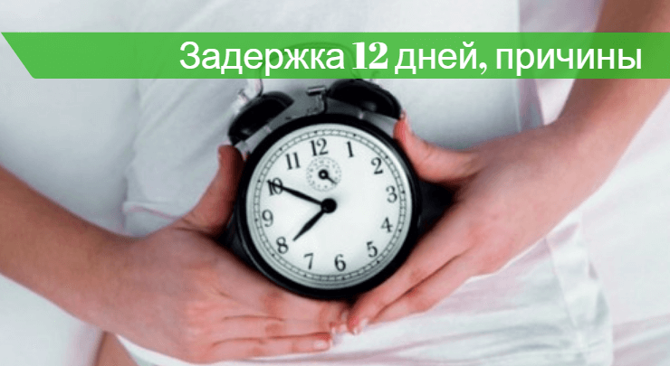 Задержка месячных 12 дней причины кроме беременности