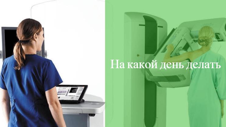 маммография на какой день месячных