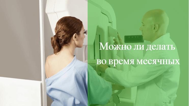 на какой день месячных делают маммографию