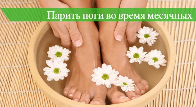 можно ли при месячных парить ноги