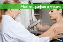 можно ли делать маммографию во время месячных