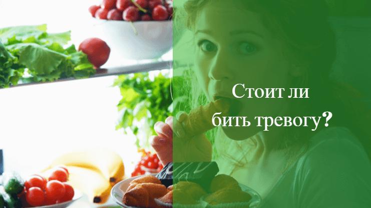 почему во время месячных хочется есть