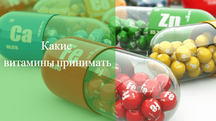 витамины от пмс отзывы