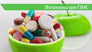 витамины при пмс какие лучше