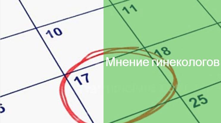 задержка месячных 12 дней