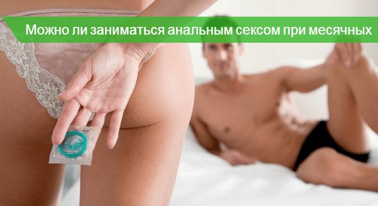 Анальный секс месячных