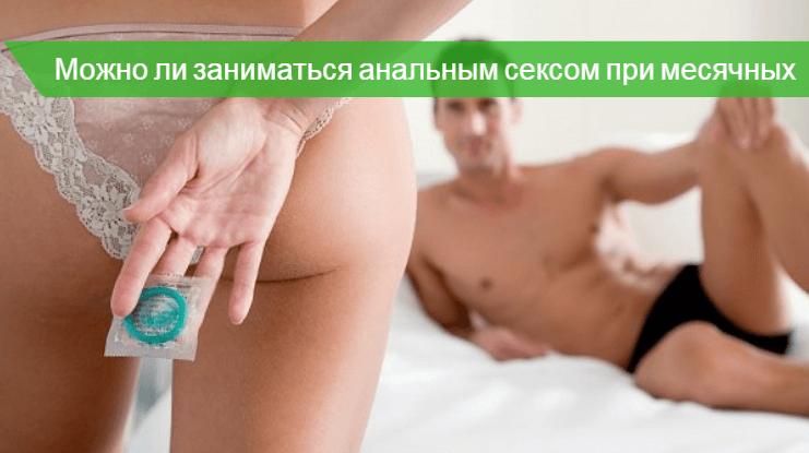 Секс с менструацией мнение врачей