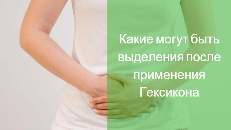 свечи гексикон при беременности выделения