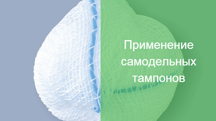 как сделать тампон из бинта для гинекологии