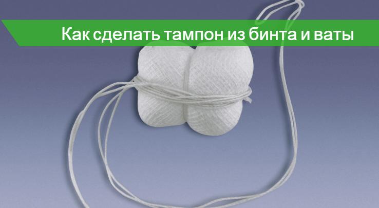Тампоны с мазью Вишневского в гинекологии (отзывы): как сделать тампон