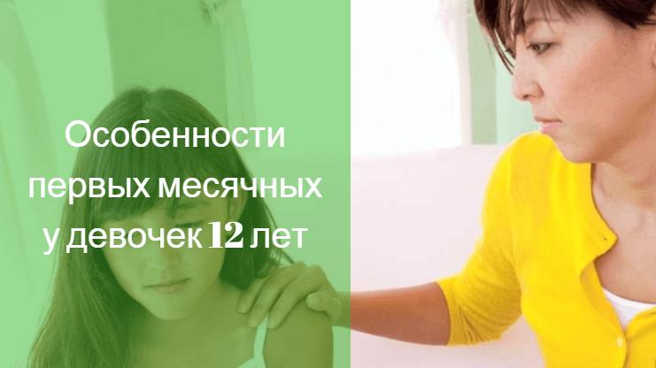 признаки первых месячных у девочек 12 лет