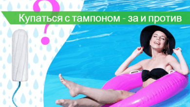 можно ли с тампоном купаться