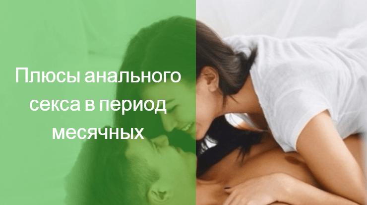 Может ли анальный секс повлиять на мазок