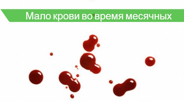 Секс оследние дни месячных кровь