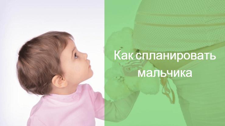 рассчитать пол ребенка по овуляции