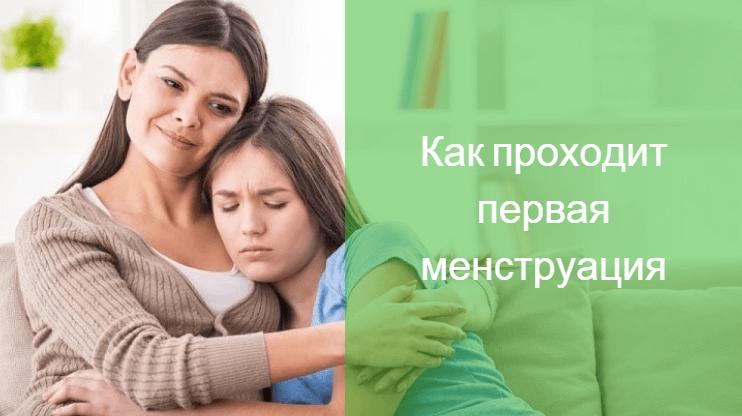 признаки месячных у девочек 12 лет признаки