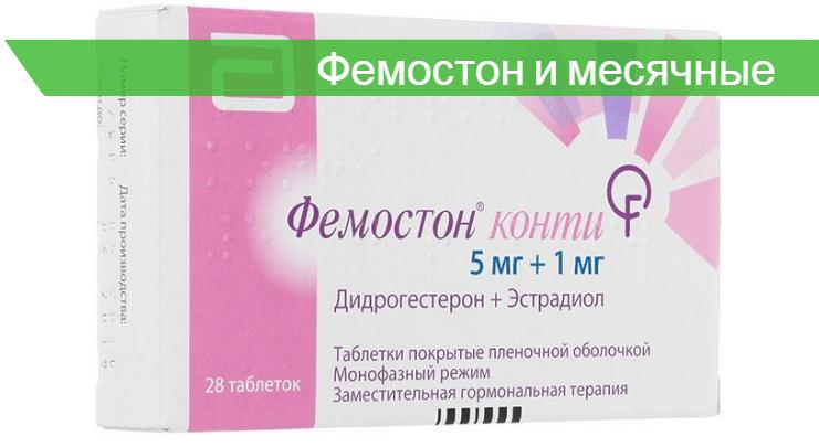 Фемостон при климаксе особенности и схема приема лекарства