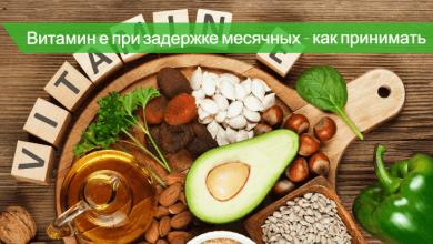 витамин е при задержке месячных как принимать