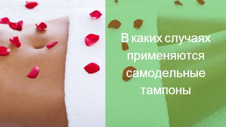 как сделать тампоны для лечения в гинекологии в домашних условиях