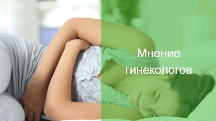 Кровенные выделения при приеме горманальных таблеток