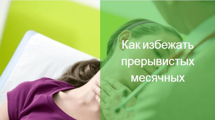 прерывистые месячные может ли быть беременность
