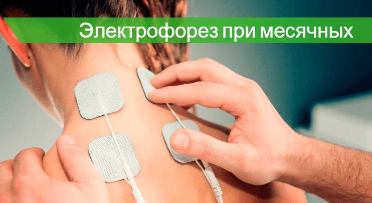 Можно ли делать физиопроцедуры при месячных — Мой гинеколог