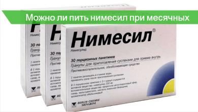 нимесил при менструационных болях