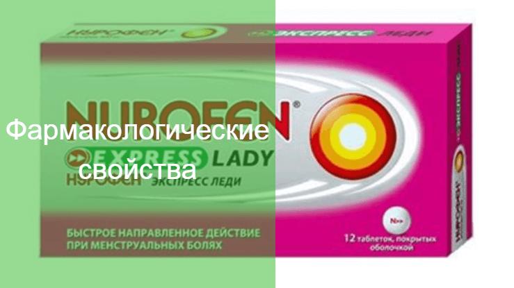 нурофен при месячных таблетки