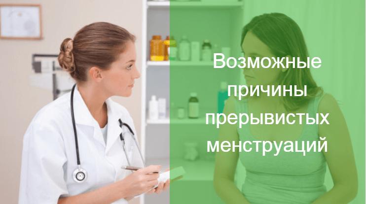 прерывистые месячные беременность