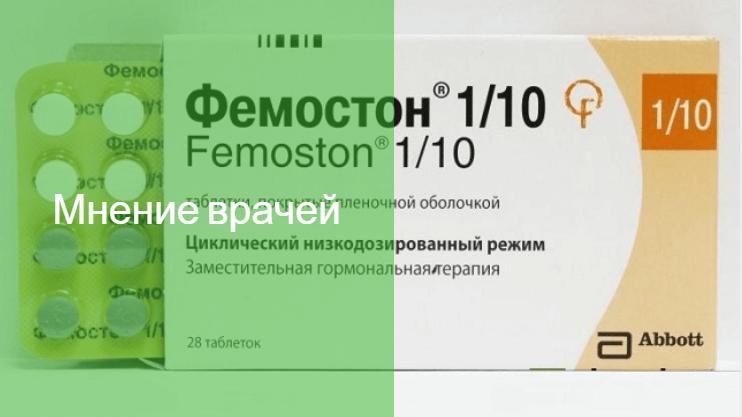 задержка месячных при приеме фемостона 2 10