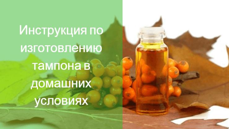 облепиховое масло в гинекологии при воспалении придатков отзывы