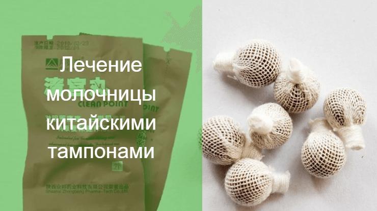 тампоны с медом от молочницы отзывы