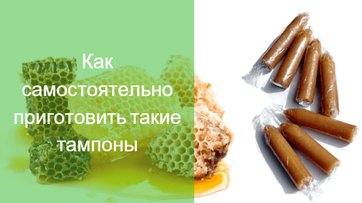 тампоны с алоэ и медом в гинекологии