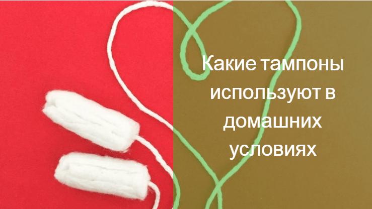 тампоны с кефиром от молочницы