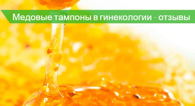 Как использовать мед в гинекологии